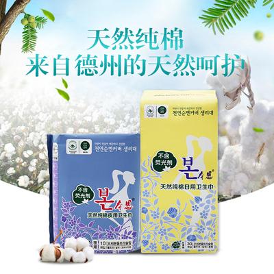 本恩 韩国进口纯棉卫生巾无荧光剂日用夜用组合套装官方正品包邮