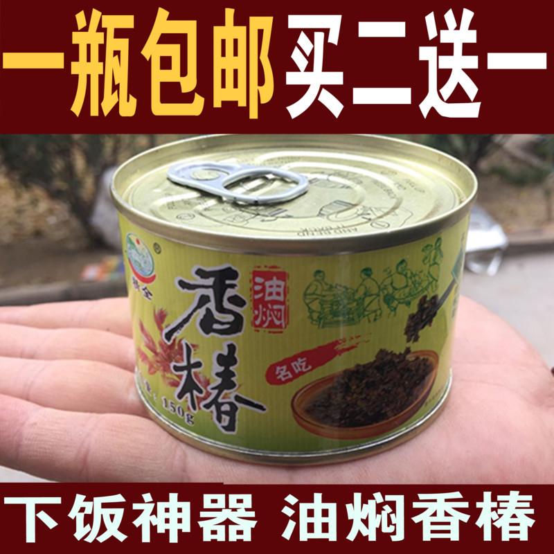 油焖香椿芽山东沂蒙特产农家新鲜嫩香椿腌制泡菜酱菜咸菜特价包邮