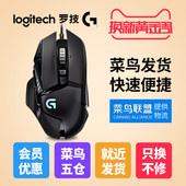 罗技G502有线自适应游戏鼠标LOL专业竞技可编程守望先锋RGB鼠标
