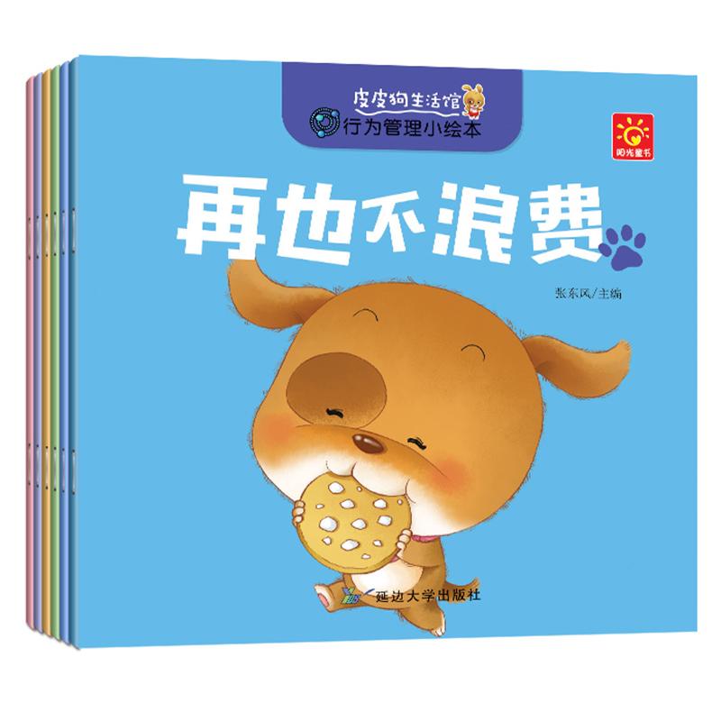 儿童绘本故事3-6岁 幼儿情商培养好性格好习惯睡前童话故事大画书绘本