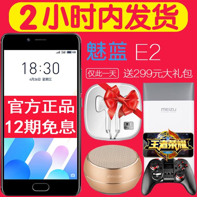 魅蓝e2全网通手机note5s 免息选好礼 魅族 meizu 现货当天发