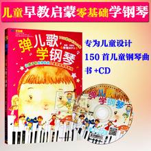 弹儿歌学钢琴儿童歌曲儿歌钢琴乐谱五线谱教材书初步教程正版