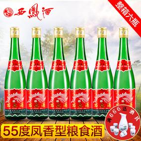 西凤酒55度绿瓶凤香型瓶装粮食酒水国产高度白酒整箱6瓶包邮