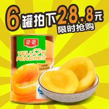 【郡郡旗舰店】出口韩国 糖水黄桃罐头 新鲜水果罐头425g*6罐包邮