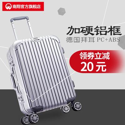 南翔行李箱铝框拉杆箱万向轮女男20登机箱密码旅游皮箱静音旅行箱