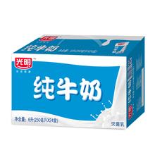 交替随机发货 天猫超市 箱新老包装 光明牌纯牛奶250ml