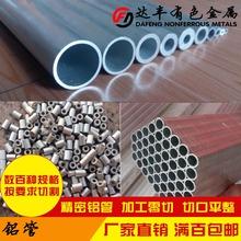 6063铝合金管材 空心厚壁圆管零切DIY加工 薄壁小铝管 6061 铝管