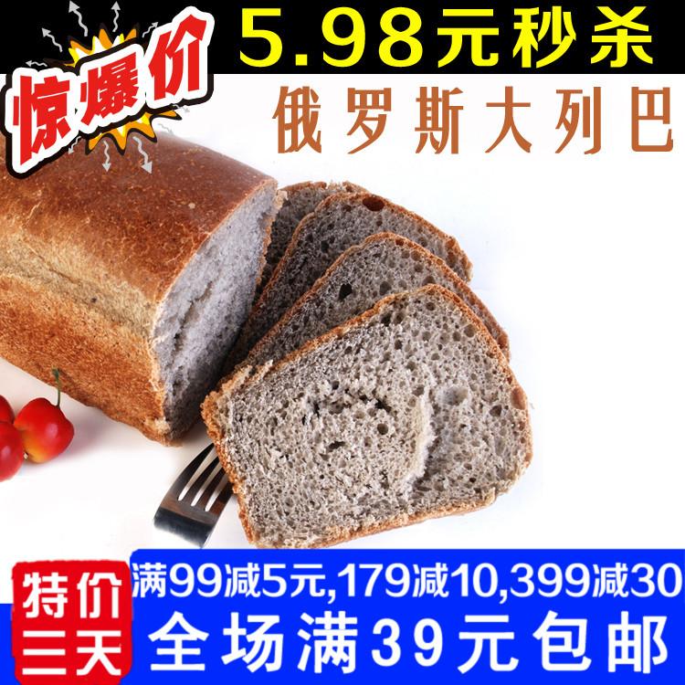 特价 俄罗斯正宗进口大列巴大列吧 无糖面包全麦黑麦荞麦营养早餐
