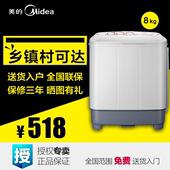 Midea/美的 MP80-V606 8公斤大容量双杠双桶半自动洗衣机迷你家用