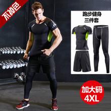 健身服男套装三件套紧身衣男运动套装透气速干跑步高弹长袖健身房