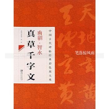 包邮 中国古代碑帖经典彩色放大