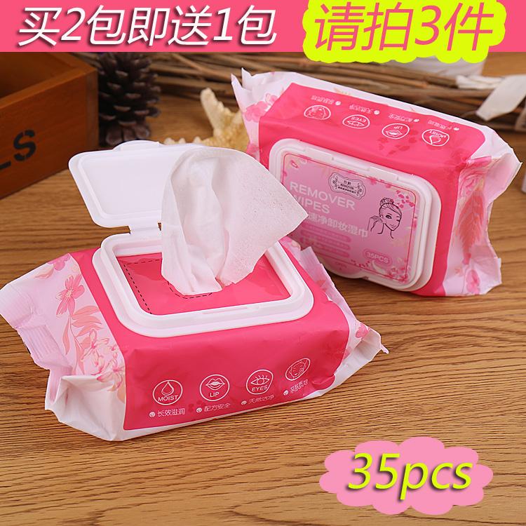 包邮清爽速净卸妆湿巾 正品深层清洁卸妆棉 温和无刺激抽取式35片