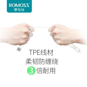 ROMOSS罗马仕 二合一手机通用数据线 iphone6/5s/iPad4安卓充电线
