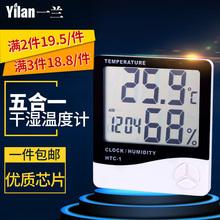 高精度干湿温度计 数显电子htc-1温湿度计便携家用室内时钟闹钟