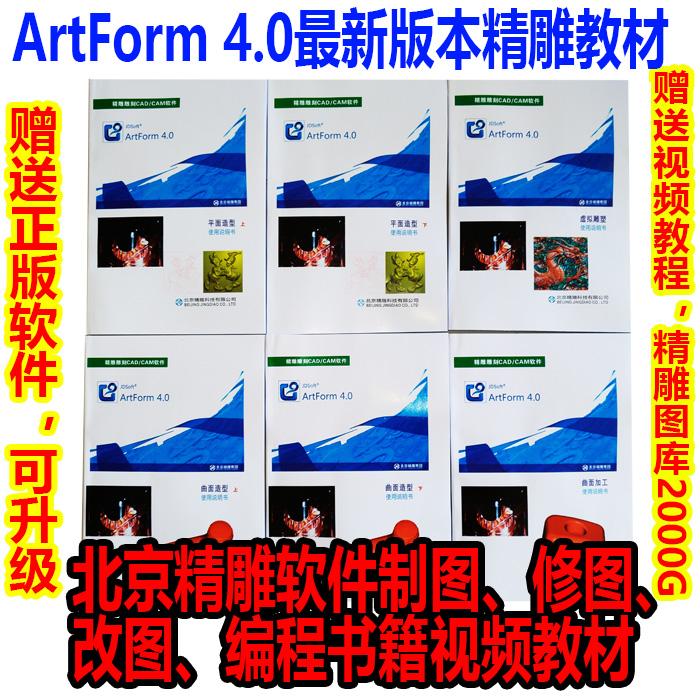 视频教程木雕刻精雕图库5.2北京精雕软件书籍教材转换器加密狗5.5