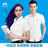 衬衫 刺绣LOGO 短袖 男女职业装 文化衫 广告衫 定制logo工作服衬衫