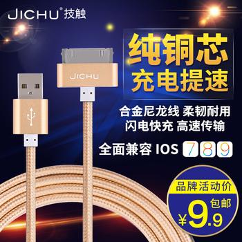 技触 iphone4数据线 苹果4s数据