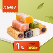 良品铺子麻薯 早餐食品糯米糍糕点特产美食小吃零食大礼包 组合