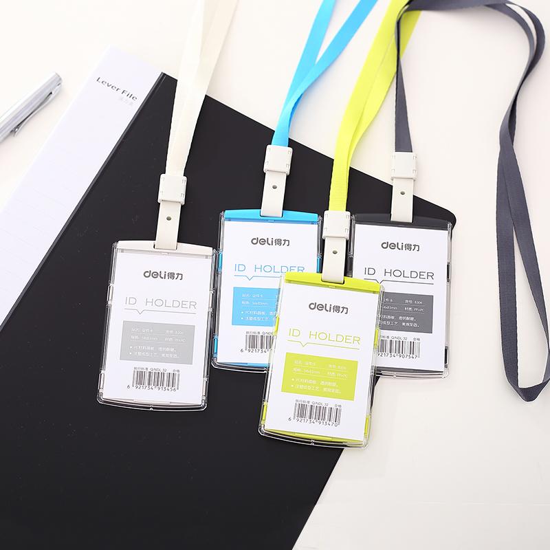 得力彩色证件卡竖式横式胸卡套工作证卡套胸卡工作牌吊牌挂绳