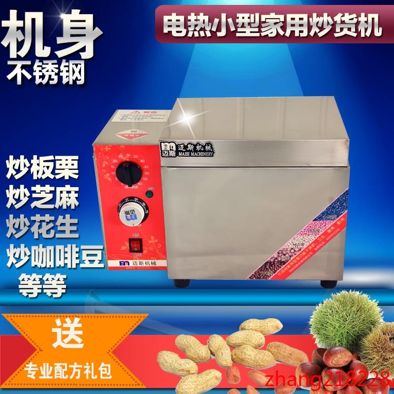 家用炒货机 小型电热炒芝麻杂粮机器炒瓜子花生干果 咖啡豆烘培机