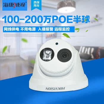 海康威视网络监控摄像头100/130