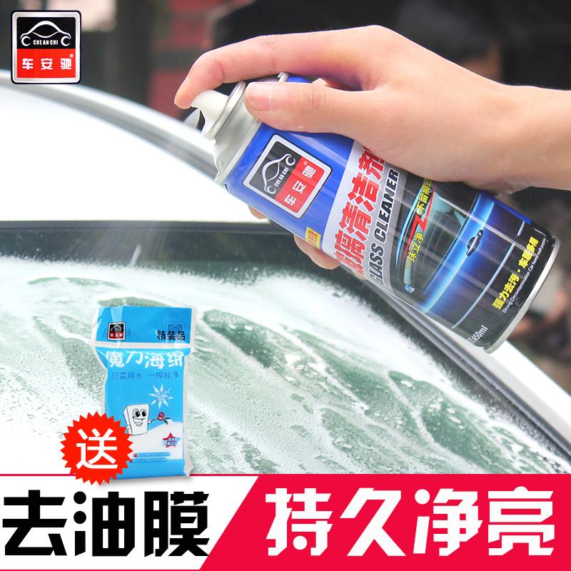 车安驰汽车用泡沫玻璃清洁剂车窗挡风玻璃清洗剂去除油膜水渍油污