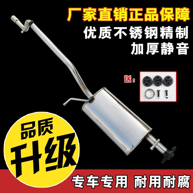 东风小康 K07 K07二代  K07S K05S加长排气管后节不锈钢消音器送