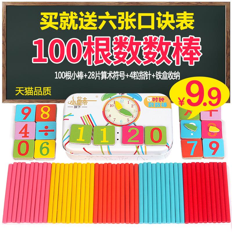 运算幼儿园数数算数益智加减算术小学儿童学具盒玩具