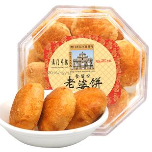 澳门手信特产澳氹传统老婆饼250g酥香年货办公室零食品小吃点心