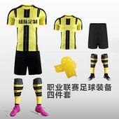 并力足球服男足球衣比赛队服球员版训练服儿童套装 团购定制印号