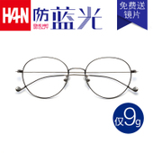 汉HAN防辐射防蓝光眼镜女眼镜框平光韩版潮眼镜架男圆框复古近视