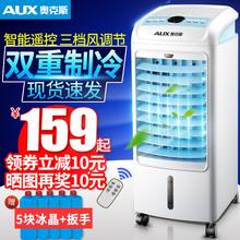 奥克斯空调扇单冷风扇加湿制冷风机遥控定时移动水冷气扇小空调