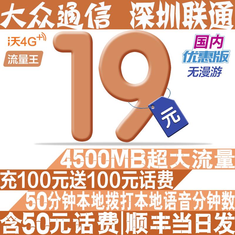 深圳联通卡|4G流量王|...