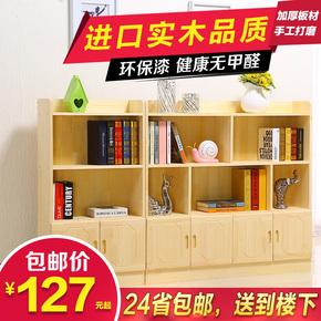 纯实木书柜儿童书架简易自由组合置物架带门储物柜松木小柜子书橱