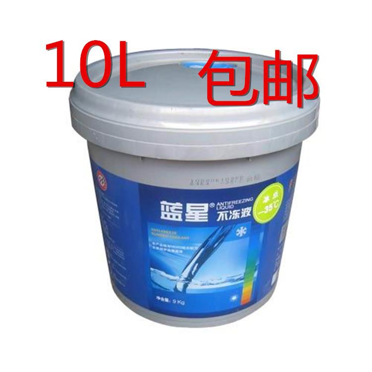 正品蓝星防冻液﹣35大桶乙二醇型10L、 20L不冻液冷却液四季通用