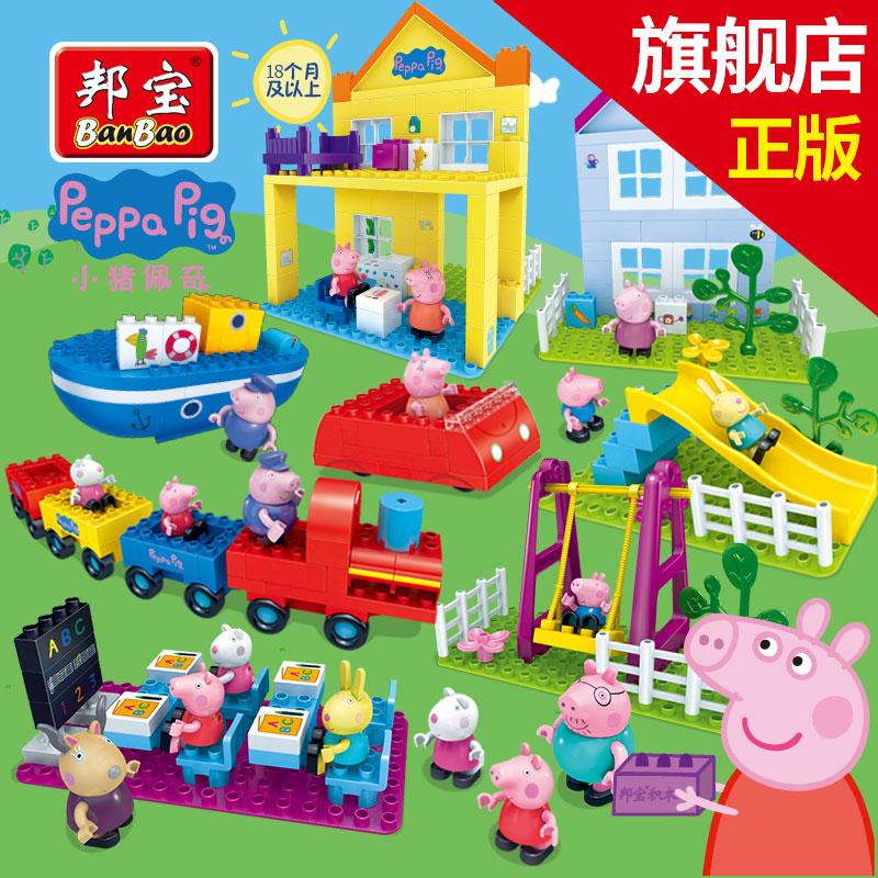 礼物小猪过家家粉红玩具正版女孩佩奇邦宝拼插儿童小妹积木
