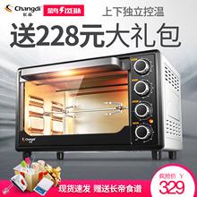 【双11同价】长帝 TRTF32上下控温专业多功能电烤箱家用烘焙32升