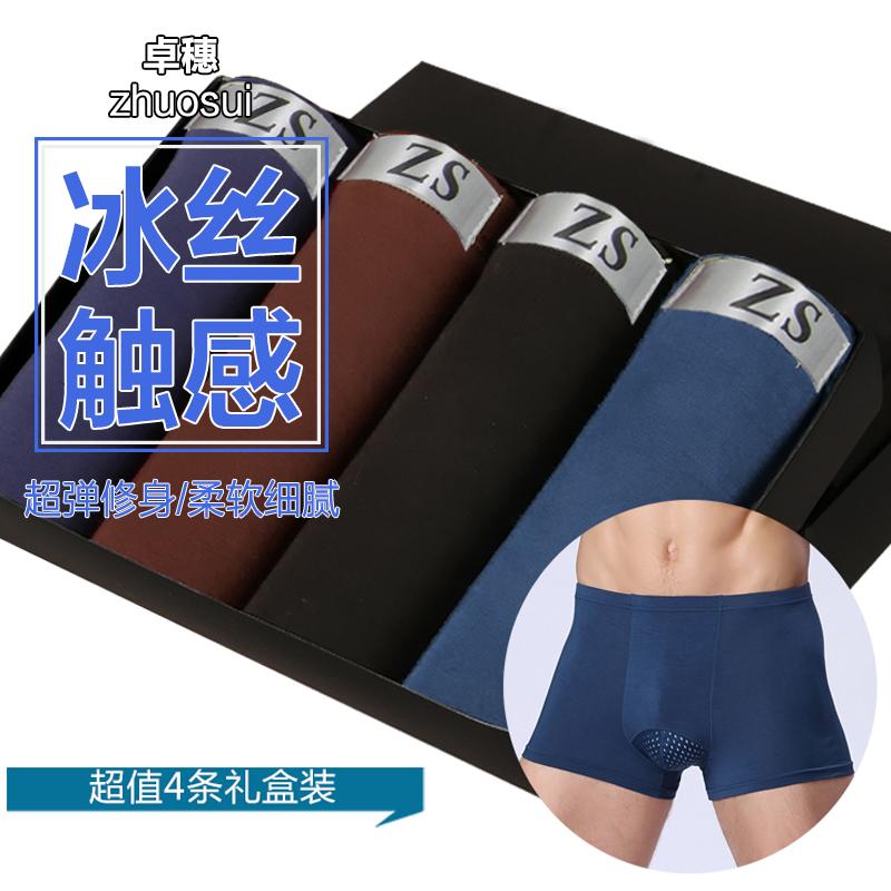 男士超薄性感中腰冰絲觸感四角內褲透氣運動莫代爾夏季