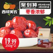 【西域美农一级红枣子250g*2袋】新疆若羌县红枣灰枣 阿克苏红枣