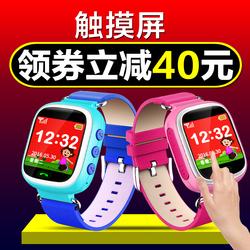 关键儿童电话手表智能学生触摸屏手机插卡定位手表儿童手表电话