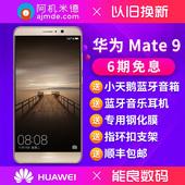 6期免息【送音响电源】Huawei/华为 Mate 9 6+128GB手机高配mate9