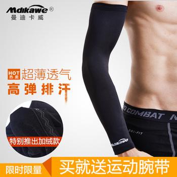 篮球护具运动健身保暖护臂薄加长护肘护腕男女透气吸汗袖套护手臂