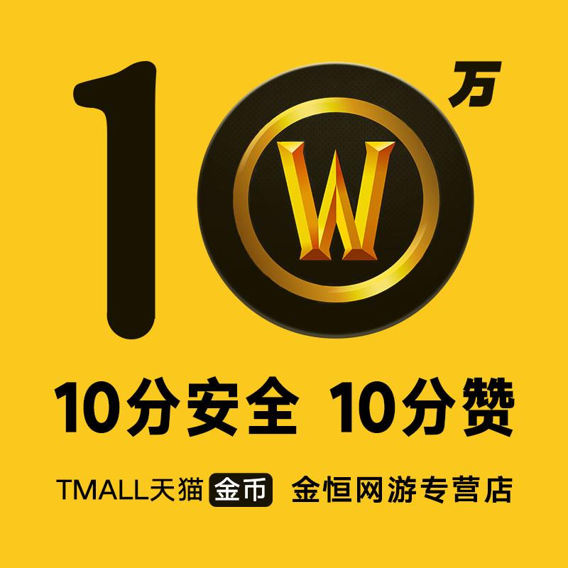 魔兽世界金币十区安苏部落100000金