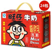 礼盒 24包 整箱 礼物 儿童奶 旺旺 125ml 旺仔牛奶 天猫超市