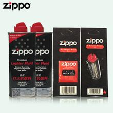 原装正品zippo打火机油 芝宝打火机配件专柜正品zippo专用油套装