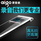 Aigo/爱国者录音笔专业高清降噪微型迷你远距隐形防窃听MP3播放器