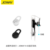 硅胶 耳套蓝牙耳机配件 耳冒 乔威H 耳帽 02蓝牙耳机用 JOWAY