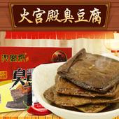 长沙火宫殿臭豆腐332.8克(26包)臭干子豆干湖南特产小吃零食