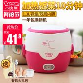 小浣熊电热饭盒双层可插电保温蒸煮饭盒便携成人迷你自动加热饭器