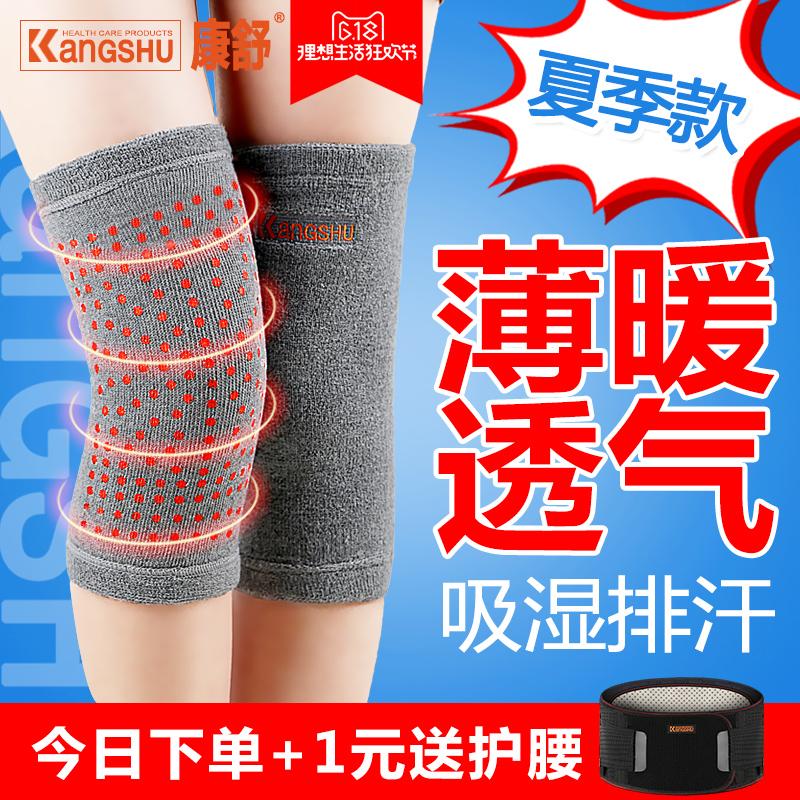 康舒空调房护膝保暖老寒腿女士男夏季关节膝盖护腿中老年薄款透气